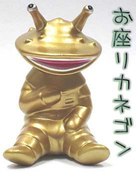 お座りカネゴン(ゴールド包み塗装バージョン)