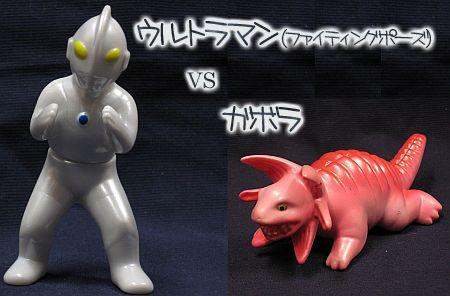ウルトラマン(ファイティングポーズ) vs ガボラ