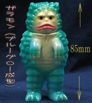 ガラモン(ブルーグロー成型)