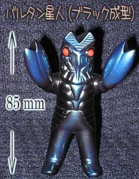 バルタン星人(ブラック成型)