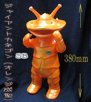 S/B ソフビシリーズ ジャイアント カネゴン(オレンジ成型)