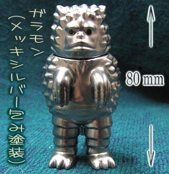 BB ガラモン(メッキシルバー包み塗装)