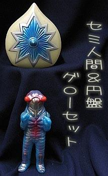 セミ人間&円盤 グローセット