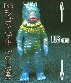 ラゴン(ブルーグロー成型)