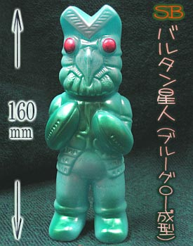 バルタン星人(ブルーグロー成型)