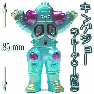 キングジョー(ブルーグロー成型)