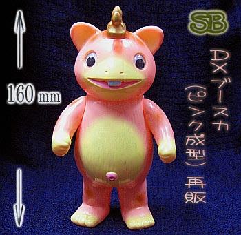 DX ブースカ(ピンク成型)再販