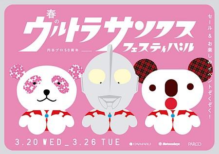 大丸・松坂屋×パルコ初の共同企画「春のウルトラサンクスフェスティバル」開催