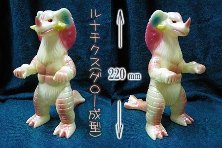 SB STサイズソフビ ルナチクス(グロー成型)