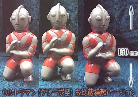 ウルトラマン(グレー成型)